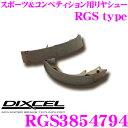 DIXCEL ディクセル RGS3854794 RGStypeスポーツ&コンペティション用リヤブレーキシュー 【コントロール性/耐フェード性に優れたスポーツシュー ダイハツ LA400K/L675S コペン/ミラ ココア 等】