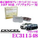 DIXCEL ディクセル EC311548 純正補修向けブレーキパッド EC type (エクストラクルーズ/EXTRA Cruise) 【鳴きが少なくダスト低減ながらノーマルパッドより効きがUP! トヨタ ノア/ヴォクシー 等】