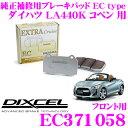 DIXCEL ディクセル EC371058 純正補修向けブレーキパッド EC type (エクストラクルーズ/EXTRA Cruise) 【鳴きが少なくダスト低減ながらノーマルパッドより効きがUP! ダイハツ コペン 等】