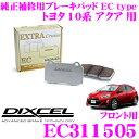【本商品エントリーでポイント7倍!!】DIXCEL ディクセル EC311505 純正補修向けブレーキパッド EC type (エクストラクルーズ/EXTRA ...
