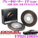 【本商品エントリーでポイント11倍!】DIXCEL ディクセル FP3212003S FPtypeスポーツブレーキローター(ブレーキディスク)左右1セット 【耐...