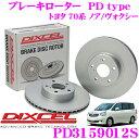 DIXCEL ディクセル PD3159012S PDtypeブレーキローター(ブレーキディスク)左右1セット 【耐食性を高めた純正補修向けローター トヨタ 70系 ノア/ヴォクシー】