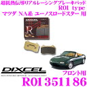 DIXCEL ディクセル R01351186 R01type競技車両向けブレーキパッド 【踏力により自在にコントロールできるレーシングパッド! マツダ NA系 ユーノスロードスター 等】