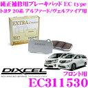 DIXCEL ディクセル EC311530 純正補修向けブレーキパッド EC type (エクストラクルーズ/EXTRA Cruise) 【鳴きが少なくダスト低減ながら..