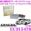 DIXCEL ディクセル EC315478 純正補修向けブレーキパッド EC type (エクストラクルーズ/EXTRA Cruise) 【鳴きが少なくダスト低減ながら..