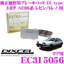 【本商品エントリーでポイント7倍!!】DIXCEL ディクセル EC315056 純正補修向けブレーキパッド EC type (エクストラクルーズ/EXTRA Cruise) 【鳴きが少なくダスト低減ながらノーマルパッドより効きがUP! トヨタ AE86系 レビン/トレノ 等】