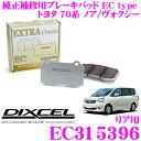 DIXCEL ディクセル EC315396 純正補修向けブレーキパッド EC type (エクストラクルーズ/EXTRA Cruise) 【鳴きが少なくダスト低減ながらノーマルパッドより効きがUP! トヨタ 70系 ノア/ヴォクシー】