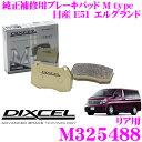 DIXCEL ディクセル M325488 Mtypeブレーキ...