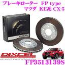 DIXCEL ディクセル FP3513139S FPtypeスポーツブレーキローター(ブレーキディスク)左右1セット 【耐久マシンでも証明されるプロスペックモデ...