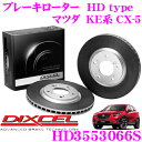 DIXCEL ディクセル HD3553066S HDtypeブレーキローター(ブレーキディスク) 【より高い安定性と制動力!】 【マツダ KE系 CX-5】