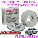 DIXCEL ディクセル PD3818045S PDtypeブレーキローター(ブレーキディスク)左右1セット 【耐食性を高めた純正補修向けローター! ダイハツ LA400K コペン】