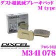 DIXCEL ディクセル M341078 Mtypeブレーキパッド(ストリート〜ワインディング向け)【ブレーキダスト超低減! 三菱 チャレンジャー等】