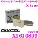DIXCEL ディクセル X1610839 Xtypeブレーキパッド(ストリート/ワインディング/オフロード向け) 【重量のあるミニバン/SUVに最適なパッド! ボルボ V70(I)等】