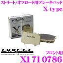 【本商品エントリーでポイント10倍!】DIXCEL ディクセル X1710786 Xtypeブレーキパッド(ストリート/ワインディング/オフロード向け) 【重量のあるミニバン/SUVに最適なパッド! サーブ 9000等】