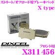 【只今エントリーでポイント9倍&クーポン!】DIXCEL ディクセル X311456 Xtypeブレーキパッド(ストリート/ワインディング/オフロード向け) 【重量のあるミニバン/SUVに最適なパッド! ランドクルーザー プラド等】