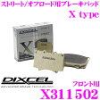 DIXCEL ディクセル X311502 Xtypeブレーキパッド(ストリート/ワインディング/オフロード向け) 【重量のあるミニバン/SUVに最適なパッド! ハイエース/レジアスエース バン等】