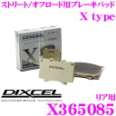 DIXCEL ディクセル X365085 Xtypeブレーキパッド(ストリート/ワインディング/オフロード向け) 【重量のあるミニバン/SUVに最適なパッド..