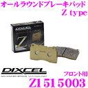 DIXCEL ディクセル Z1515003 Ztypeスポーツブレーキパッド(ストリート〜サーキット向け)【制動力/コントロール性重視のオールラウンドパッド! ポルシェ 911(991) 等】