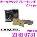 DIXCEL ディクセル Z1810731 Ztypeスポーツブレーキパッド(ストリート〜サーキット向け)【制動力/コントロール性重視のオールラウンドパッド! キャデラック XLR等】
