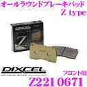 DIXCEL �ǥ������� Z2210671 Ztype���ݡ��ĥ֥졼���ѥå�(���ȥ�ȡ��������åȸ���)����ư��/����ȥ������Ż�Υ�����饦��ɥѥå�! ��Ρ� R5����