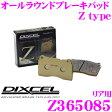 DIXCEL ディクセル Z365085 Ztypeスポーツブレーキパッド(ストリート〜サーキット向け)【制動力/コントロール性重視のオールラウンドパッド! スバル レガシィ アウトバック等】