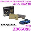 DIXCEL ディクセル Z365085 Ztypeスポーツブレーキパッド(ストリート〜サーキット向け)