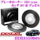 DIXCEL ディクセル HD3355096S HDtypeブレーキローター(ブレーキディスク) 【より高い安定性と制動力! ホンダ RU系 ヴェゼル】