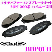 Genb 玄武 BBP01H マルチパフォーマンスブレーキパッド 【トヨタ 200系 ハイエース用】