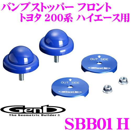 Genb 玄武 SBB01H バンプストッパー フロント 【トヨタ 200系 2WD ハイエース用】