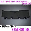 Genb 玄武 OMS01BC コンフォートマット Blue Stitch セカンドシート 【日産 E26 キャラバン NV350用】