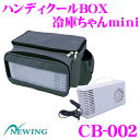 NEWING ニューイング CB-002 ハンディクールBOX 冷庫ちゃんミニ 【DC12V保冷バッグ】 【リアポケットとしても利用可能!】
