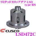 CUSCO クスコ LSD472C マツダ BM2FS アクセラ 1way(1&1.5way) リミテッドスリップデフ type-RS