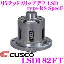 CUSCO クスコ LSD182FT スバル VAB/GC8 WRX STI/インプレッサ WRX 1way(1&2way) リミテッドスリップデフ type-RS SpecF 【タイプRSの効きをよりマイルドに!!】