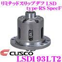 CUSCO クスコ LSD193LT2 トヨタ GWS214/GWS204 クラウン マジェスタ/ハイブリッド 2way(1.5&2way) リミテッドスリップデフ type-RS SpecF 【タイプRSの効きをよりマイルドに!】