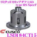 CUSCO クスコ LSD184CT15 スバル VAB/GDB WRX STI/インプレッサ WRX 1.5way(1&1.5way) リミテッドスリップデフ type-RS SpecF 【タイプRSの効きをよりマイルドに!!】