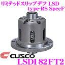 CUSCO クスコ LSD182FT2 スバル VAB/GC8 WRX STI/インプレッサ WRX 2way(1&2way) リミテッドスリップデフ type-RS SpecF 【タイプRSの効きをよりマイルドに!】