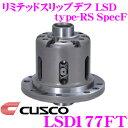 CUSCO クスコ LSD177FT マツダ NA8C ロードスター 1way(1&2way) リミテッドスリップデフ type-RS SpecF 【タイプRS...