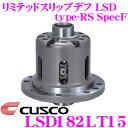 CUSCO クスコ LSD182LT15 スバル VAB/GC8 WRX STI/インプレッサ WRX 1.5way(1.5&2way) リミテッドスリップデフ type-RS SpecF 【タイプRSの効きをよりマイルドに!】