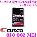 【本商品エントリーでポイント5倍!!】CUSCO クスコ 010002M01 CUSCO ミッションオイル 1L 対象デフ:FR/MR/4WDフロント API:...