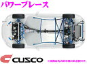 【3/1はP2倍】CUSCO クスコ パワーブレース 965 492 FP トヨタ ZN6 86/スバル ZC6 BRZ フロントロワアームプラス用