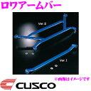 CUSCO クスコ ロワアームバー ver.2 フロント用 386 477 AN ホンダ GE6/GE8/GP1/GP4 フィット 等 ボディ剛性&ステアリングレスポンスなど伝達効率を向上!!