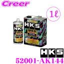 HKS エンジンオイル 52001-AK144 スーパーオイルプレミアムシリーズ SAE:5W30 内容量1リッター API SP規格対応