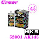 HKS エンジンオイル 52001-AK145 スーパーオイルプレミアムシリーズ SAE:5W30 内容量4リッター API SP規格対応