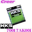 【本商品エントリーでポイント5倍!】HKS スーパーハイブリッドフィルター 乾式3層交換フィルター 70017AK001 Sサイズ