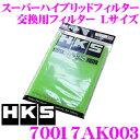 【フィルターweek開催中♪】HKS スーパーハイブリッドフィルター 乾式3層交換フィルター 70017AK003 Lサイズ