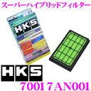 HKS エアフィルター 70017-AN001 日産 セレナ C25/C26 スカイライン R32 R33 R34 エルグランド 50系等用 純正交換用スーパーハイブリッドフィルター 純正品番:16546-V0100/16546-AA020/16546-AA050 対応