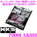 【フィルターweek開催中♪】HKS エアクリーナー 70001AK031 スーパーパワーフロー Φ150 交換用フィルター 湿式2層タイプ レッドカラー