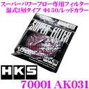 HKS エアクリーナー 70001AK031 スーパーパワー...