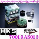HKS スーパーパワーフローリローデッド 70019-AS013 スズキ 20系 ジムニー 用 むき出しタイプエアクリーナー