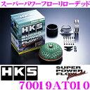 HKS スーパーパワーフローリローデッド 70019-AT010 トヨタ 80系 トレノ レビン 用 むき出しタイプエアクリーナー